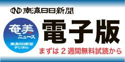 南海日日新聞電子版