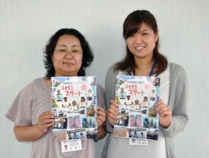 知名町移住・定住情報誌を発行