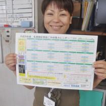 ごみの収集日などを盛り込んだカレンダー