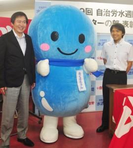 「めぐるちゃん」の着ぐるみと写真に納まる作者の里村さん(右)と自治労の杣谷副委員長