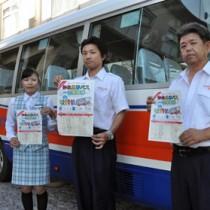 夏休み限定一日乗車券発売をPRする沖永良部バス企業団職員