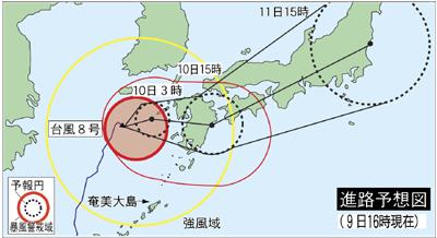 7-9 台風進路図 のコピー.pdf
