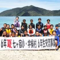 宇検村と七ヶ宿町との交流事業