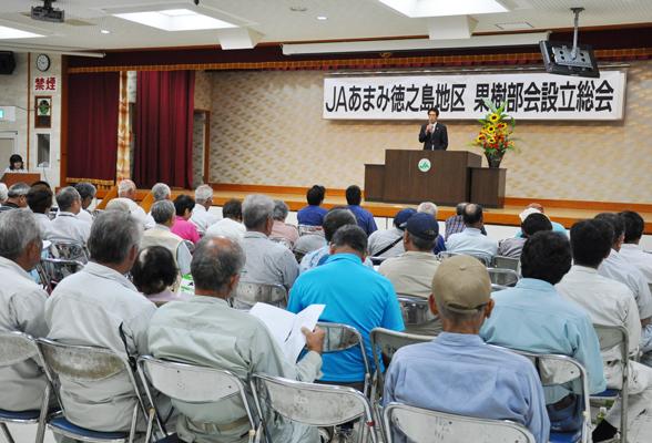 2014年度の事業計画などを決めたJAあまみ徳之島地区果樹部会の設立総会=26日、徳之島町