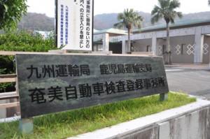 10月1日付での名称変更で「新看板」となった自動車検査登録事務所=9月30日午後5時すぎ、奄美市名瀬
