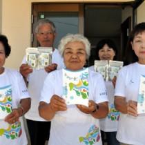 発売した「与論島の愛」を持つ生産者、加工両グループのメンバー=与論町