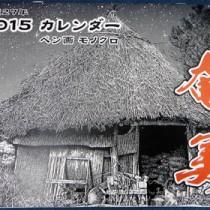 奄美カレンダー