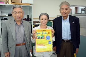 「島口・島唄の夕べ」への来場を呼び掛けるシマユムタを伝える会の役員