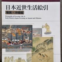 刊行された「日本近世生活絵引(奄美・沖縄編)」