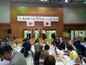 約300人が参加し、盛大に催された関西瀬戸内会第66回総会=10月5日、尼崎市 関西瀬戸内会