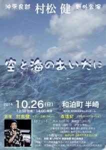 村松健コンサート(松井)
