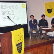 奄美の食とデザインセミナー141003池田