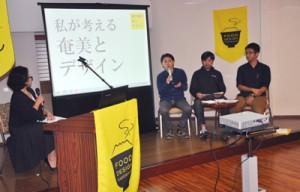 デザインの役割を考えるトークセッションもあったセミナー=3日、奄美市名瀬