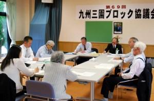 3年ぶりの開催となった国立ハンセン病療養所の九州3園ブロック協議会=28日、奄美市名瀬の奄美和光園