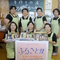 毎年恒例の「ふるさと便」で3種類のセットを用意した味の郷「かさり」のメンバー=26日、奄美市笠利町