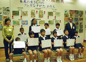 「やせいのいきもの絵画展」入賞者たち=13日、奄美野生生物保護センター