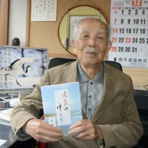 90歳を機に自伝的エッセー集を出版した大野さん=17日、奄美市名瀬
