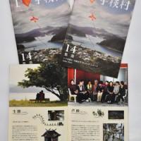 第2回ふるさとパンフレット大賞の審査委員賞に輝いた宇検村のパンフレット