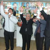 3回目の当選を決め、支援者や家族と歓喜の万歳三唱をする大久幸助氏(中央)=7日午後9時35分ごろ、天城町平土野