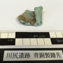 川尻遺跡で出土した青銅製鋤先の一部