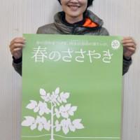 完成した「春のささやき」出荷前PRポスター
