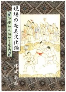 相撲の変遷などを考察した「現場の奄美文化論」