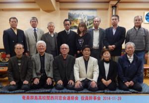 発足した奄美群島高校関西同窓会連絡会の初代役員ら=11月29日、尼崎市(同会提供)