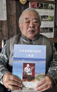 出版した「三絃譜」を紹介する川畑先民さん