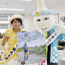 大会参加を呼び掛ける荻山さんと沖永良部島観光連盟PRキャラクター・しまらっきょくん