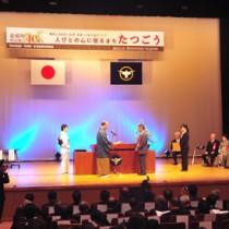 町勢発展の功労者表彰もあった龍郷町の町制施行40周年記念式典=15日、同町浦