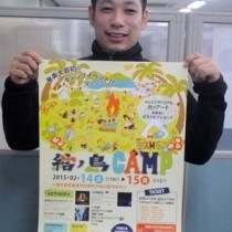 14、15日に結ノ島CAMP