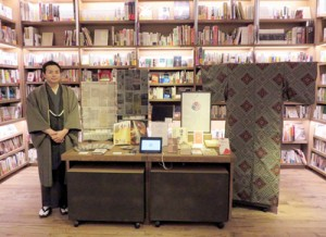 代官山蔦屋の一角に設置された紬小物や関連書籍の展示コーナー=東京都渋谷区猿楽町(はじめ商事提供)写真右下=古雑誌の紙などを織り込んだ新作生地とブックカバー
