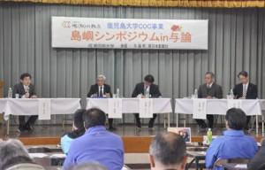 町民からも活発な質問、意見があったシンポジウム=13日、与論町中央公民館