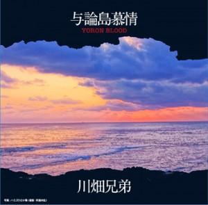 発売されたミニアルバム「与論島慕情」