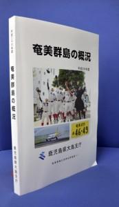 奄美群島の概況発行