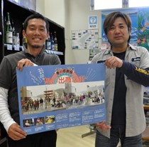 「想い出商店街」のポスターを手にするまちづくり奄美のスタッフ