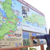 打田原集落の景勝地や物語を写真付きで紹介した観光案内板=30日、奄美市笠利町喜瀬