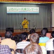 宮古島、与論島の民謡演奏などで来場者を楽しませたリカバリー応援コンサート=17日、与論町中央公民館
