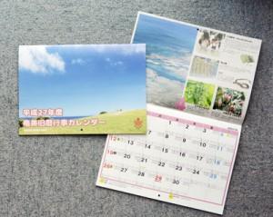 シマの行事や風景などが満載の奄美旧暦行事カレンダー