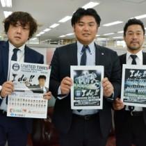 試合への来場を呼び掛ける徳重代表(中央)とスタッフの宮園さん(左)、湯脇さん=14日、南海日日新聞社