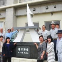 亀津中学校に「亀津断髪」の碑をリニューアル移設した1967年の卒業生ら=5日、徳之島町亀津