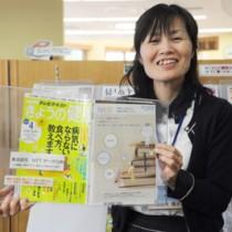 「スポンサー制度」対象雑誌。カバーには提供企業の名前や広告チラシが表示されている=県立奄美図書館
