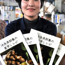 和泊町経済課がサトイモレシピ集作成150402沖