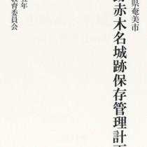 赤木名城跡保存管理計画書(上)と、「赤木名絵図」解読