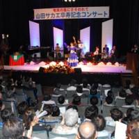 山田サカエさん卒寿記念コンサート写真 丸山
