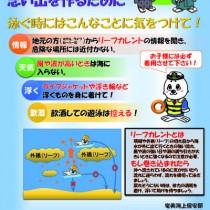 奄美海保が作成した海難防止チラシ