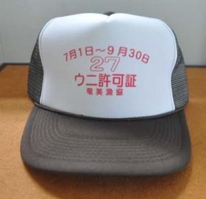 ウニ解禁で帽子販売(亀山)