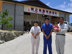開院した徳之島動物病院=15日、徳之島町