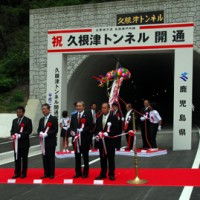 テープカットなどでトンネル開通を祝った記念式典=28日、瀬戸内町久根津トンネル油井集落側入り口