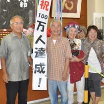 利用者100万人目となった平山勉さん(左から2人目)=21日、伊仙町